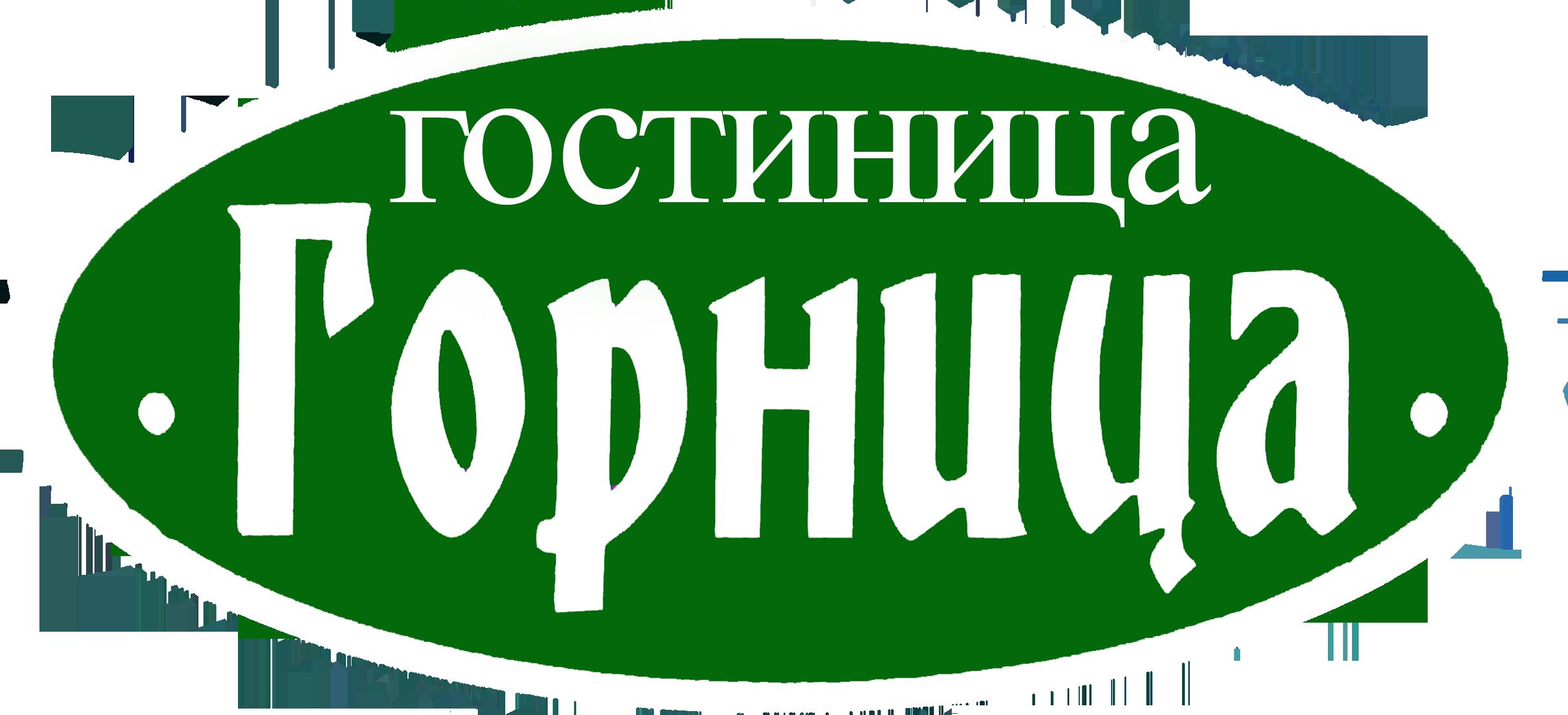 Гостиница Горница